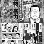 【画像】清原の私生活暴露漫画ワロタww