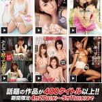 【半額】DMMがまた暴走!超人気AV作品が150円から買えるなんて世も末www【オススメ紹介記事】