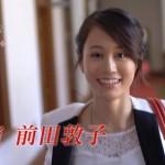 【画像】前田敦子がセックスドラマでパンツまで脱がされとるやんけwwwwwwww