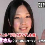 【画像】ニューハーフ世界大会4位の日本人がくっそエロ可愛いwwwwwww