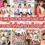 タイ人が日本のAV業界にブチギレ! 「パケ詐欺が酷すぎる日本のAVメーカーを訴えろ!」wwwwwww