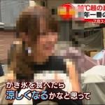 【画像】偶然ニュースに映りこんでしまったAV女優(19歳)がいるwwwwwwwww