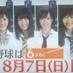 【衝撃】AKB48の甲子園応援選抜。奇跡的に全員可愛い(画像アリ)wwwwwwwwwwww