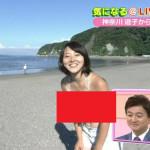 【画像】おはよう日本に出てきた、クッソエロい日焼け跡の爆乳エロギャルwwwwwwwwww