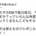 AV女優の明日花キララさん、「毎日ちんこ画像送ってくるのやめて!私のインスタはジャポニカちんこ帳じゃない!」wwww