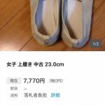 【画像】JSが使い古した上履き(ゴミ箱行き)が中古で8000円、日本オワタwwwwwwwwwwwwwwwwwwww