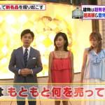 小島瑠璃子の肩ヒモ日焼け跡、エロ過ぎだろwwwwwwww(画像)
