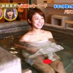 中村静香のマ●コがテレビの温泉ロケで写ってしまう放送事故wwwwwwwwwwwww(画像あり)