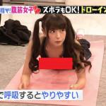 【画像】NHKの腹筋特集がエロすぎるwwwww10代女子の生腹にパンティーラインもクッキリwwwww