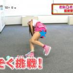 【画像】S学生向け番組『おはスタ』でおはガールのパン○ラ放送事故wwwwwww