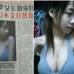 【中国】美少女が12~16歳の間250円で80歳の爺さんに抱かれ放題だった事実wwwwwwwww