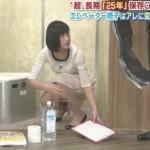 テレ朝・竹内由恵アナの豪快なパンチラ画像がエロ過ぎるwwwwwwwwwwwwwww(画像あり)