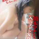 【画像】橋本マナミの乳首解禁入浴ヌードキタ━━━(゚∀゚)━━━━ !!!!!奇形すぎるwwwwwwwwwwww