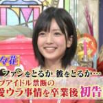 元NMB48須藤凜々花「経験はありません。処女です。」→「女の人にだって性欲はある」wwwww