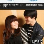 18歳の現役JKアイドルがマネージャーと結婚&妊娠「炎上上等!」wwwwwwwwwwww(画像あり)