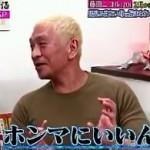 【画像】松本人志さん、藤田ニコルのお尻を思っきり揉みまくるwwwwwwwwwwwwww