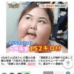 【画像】152kg女子が痩せた結果wwwwwwwwwwwwwwwwwwww