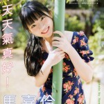 【画像】 アイドルを志し日本に来日した台湾留学生「馬嘉伶ちゃん」結局脱がされてしまうwwwwwwwwwwww