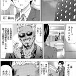 【画像】 女教師 「バカなことはやめなさい!!!」 【エロ漫画】