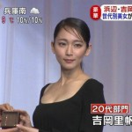 【画像】吉岡里帆さん、半乳を出したエッチな衣装をしてしまうwwwwwwwwwww