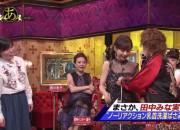 【画像】田中みな実さん、テレビで乳首洗濯バサミやらされ乳首位置がモロバレ!内寄り過ぎるだろwwwwwwwww