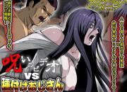 【エロ漫画】貞子vs種付けおじさんクッソワロタwwwwwwwwwwwwwwwwwwwww