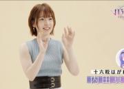 【画像】声優・内田真礼ちゃんのニット着衣おっぱいエロ過ぎwwwwwwwwwwwwww